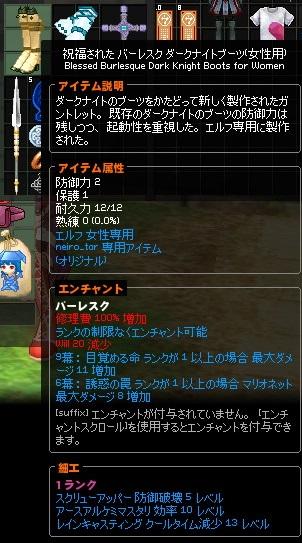 mabinogi_2014_06_13_002.jpg