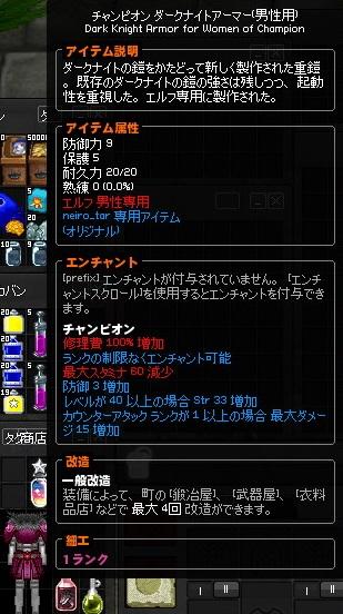 mabinogi_2014_07_05_004.jpg