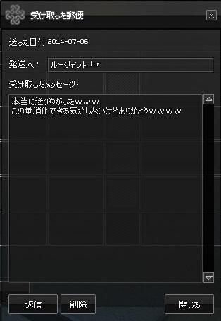 mabinogi_2014_07_06_001.jpg