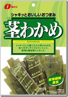 71G茎わかめ入稿outcs3