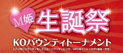 性誕祭~♪ (3)