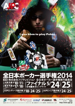 AJPC2014_poster.jpg