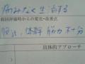 評価20131218