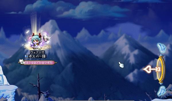 空をかける魔法少女?