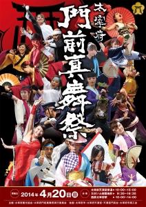 真舞祭2014ポスター