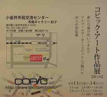 コピックアート展覧会♪武蔵小金井