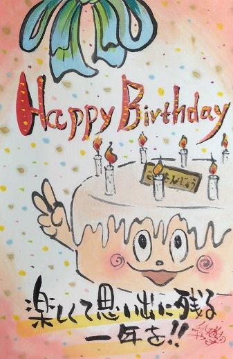 やすさんのお誕生日メッセージ