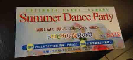 叔母のダンスパーティーチケット