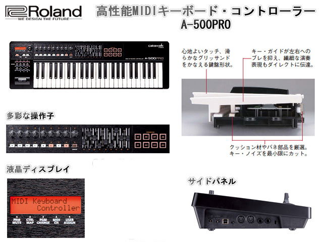 RolandA-500PRO345128_POP.jpg