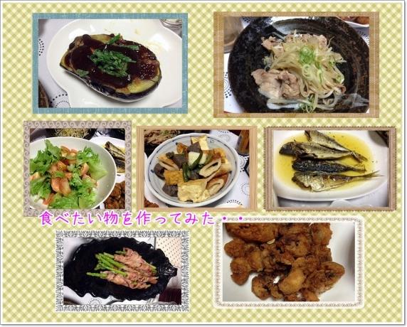 たまの夕飯1