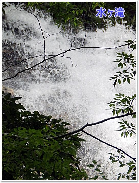 水ヶ滝(法皇の滝)1
