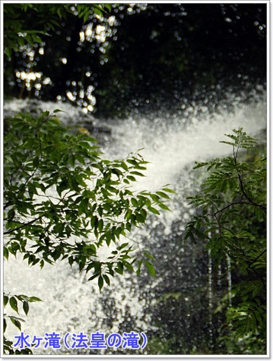 水ヶ滝(法皇の滝)
