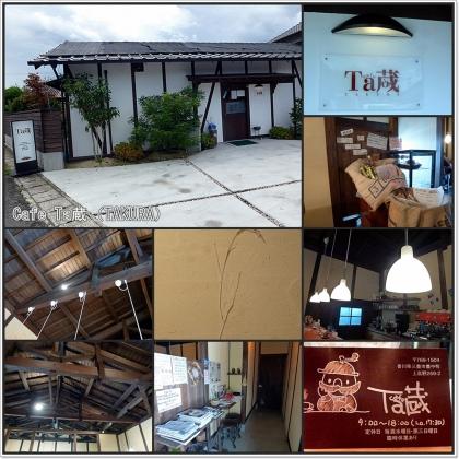 Cafe Ta蔵 (TAKURAコラージュ