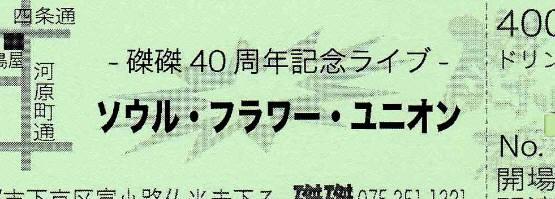ソウルフラワーユニオン・チケット(2014・4・12)ブログ用