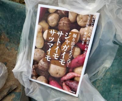 2014_04 08_じゃが芋の本