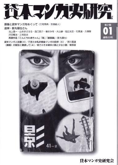 IMG_0004 『貸本マンガ史研究』23号・1