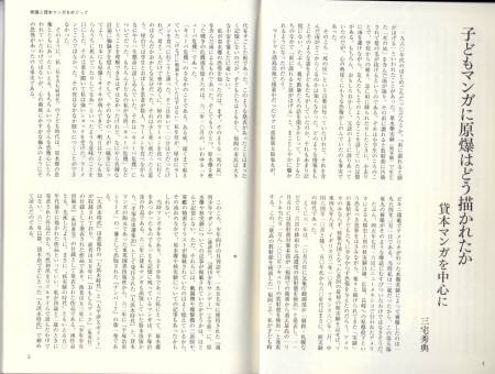 IMG_0001 『貸本マンガ史研究』23号・2