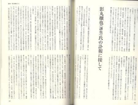 IMG_0002 『貸本マンガ史研究』23号・4