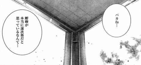 Gokukoku-no-Brynhildr-114-03.jpg