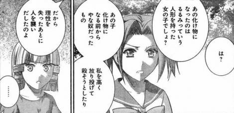 Gokukoku-no-Brynhildr-114-10.jpg