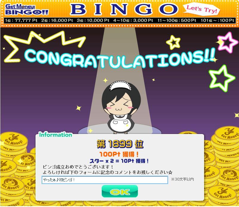 getmoney_bingo