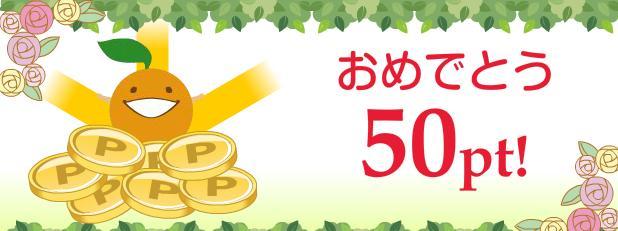 お花畑50pt