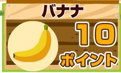 ひっぱれバナナ