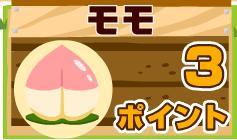 ひっぱれ桃