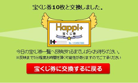 ハピタス宝くじ交換4