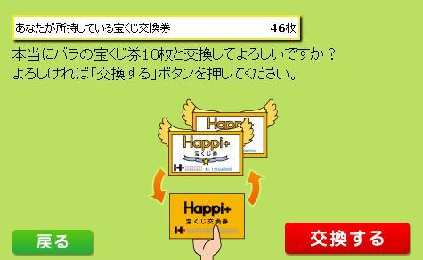 ハピタス毎日宝くじ交換3