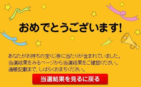 ハピタス宝くじ結果7