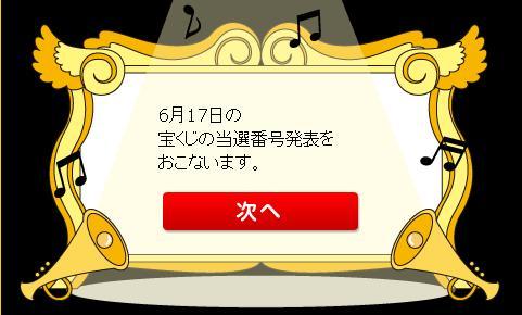 ハピタス宝くじ結果2