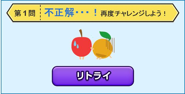 フルーツメール国旗クイズ1