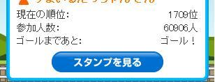 げん鉄ゴール0628