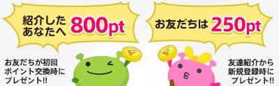 げん玉:お友達紹介800pt