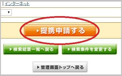エーハチ広告申込2