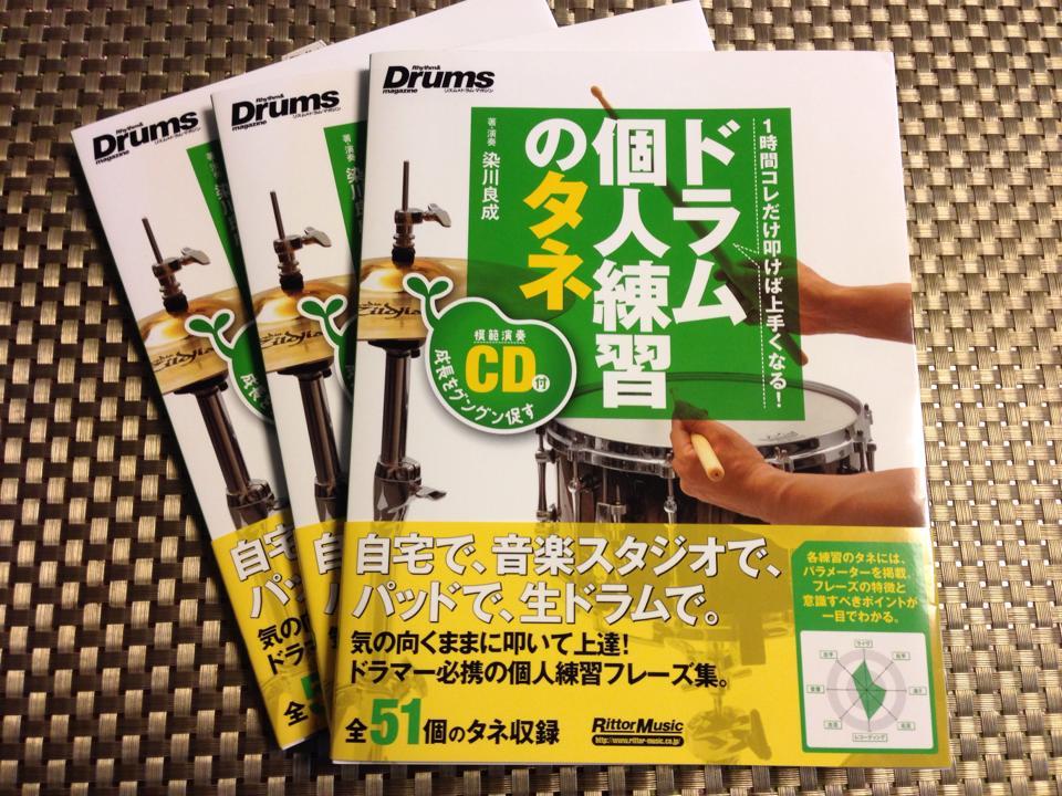 染川さんbook1