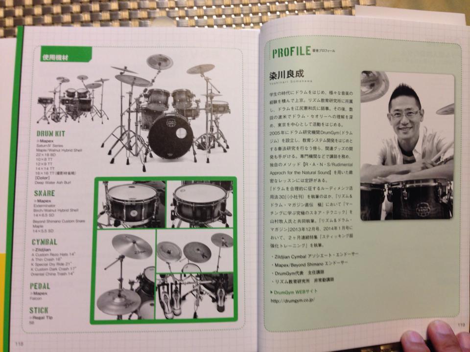 染川さんbook2