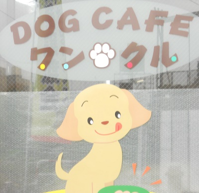dogcafe ワンクル