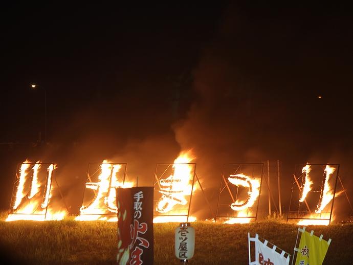 川北まつりの火文字に点火!