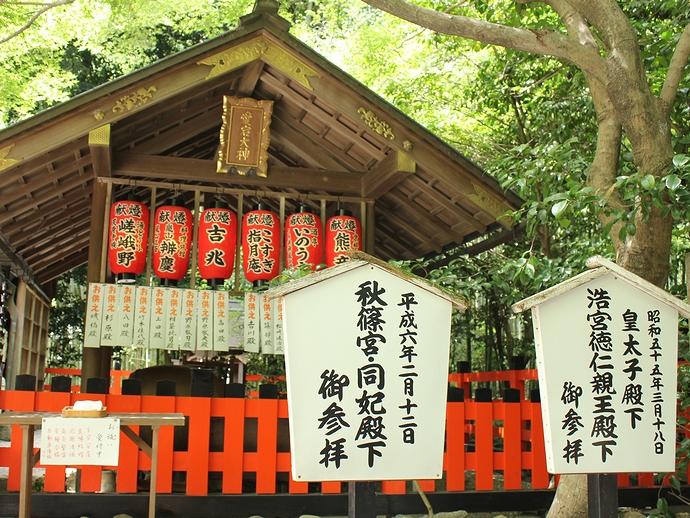 皇太子夫妻・秋篠宮夫妻もお参りになられたようです(京都・野宮神社)