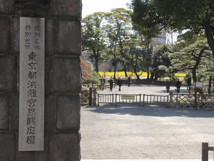 浜離宮恩賜庭園の入り口「大手門」