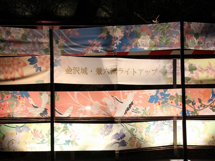 加賀友禅光のオブジェ 兼六園春のライトアップ