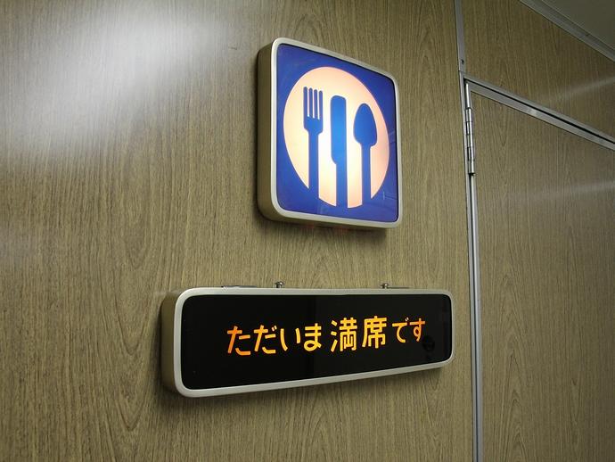 0系食堂車の入口