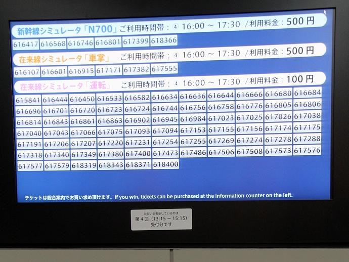 新幹線シミュレータの当選発表