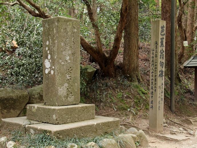金色堂の横に立つ松尾芭蕉句碑