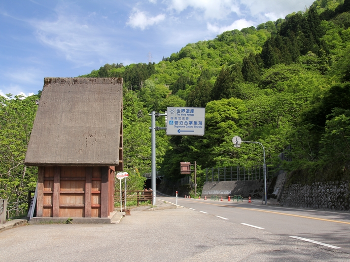 菅沼合掌集落への入口 国道156号線