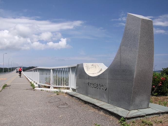 能登島大橋の碑