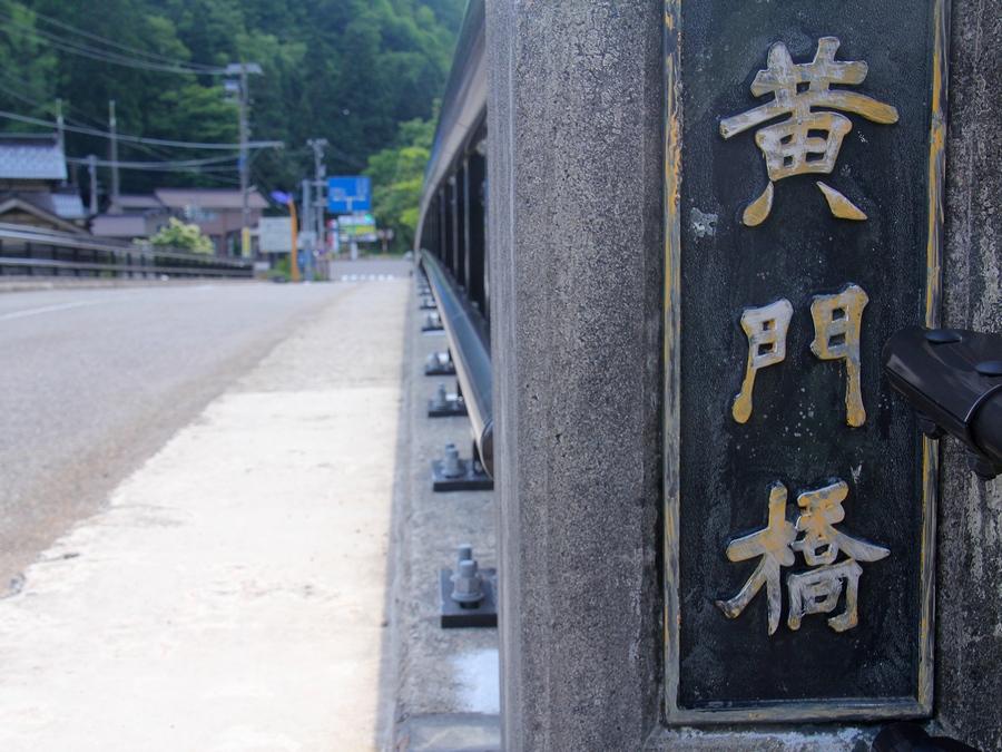 手取峡谷のシャッタースポット「黄門橋」