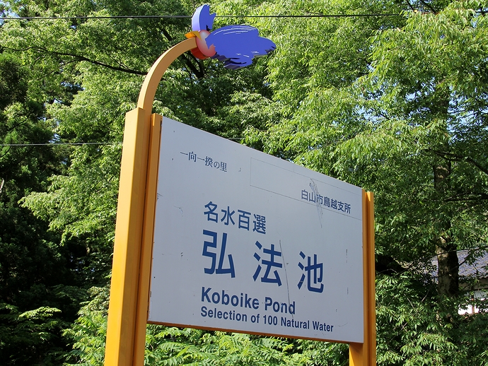 名水百選「弘法池」の看板